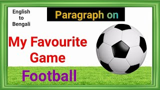 Paragraph on my favourite game ⚽ || essay on my favourite game || আমার প্রিয় খেলা