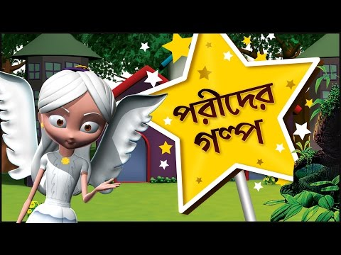 3D Fairy Tales Collection in Bengali | 3D...