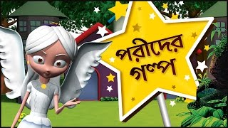 3D Fairy Tales Collection in Bengali | 3D Fairy Stories in Bengali for Kids | Bengali Kids Stories