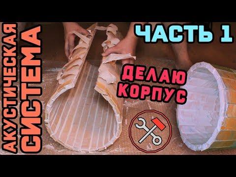 АКУСТИЧЕСКАЯ СИСТЕМА - своими руками - ДЕЛАЮ КОРПУС - №01