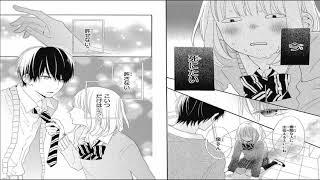 これは愛じゃないので、よろしく(2)