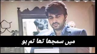 meray-paas-tum-ho-ost-whatsapp-status-humayun-saeed-aiza-khan