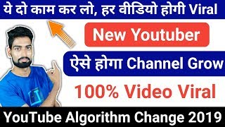 How To Grow Youtube Channel Very Fast | New Youtubers ऐसे होगा Channel Grow | Video Viral 100%