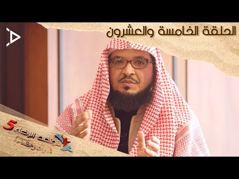 برنامج سواعد الإخاء 5 الحلقة 25