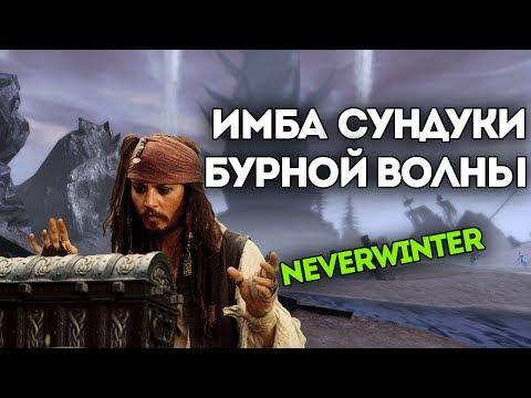 Видео Имба Сундуки Бурной Волны. Neverwinter Online