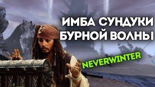 Имба Сундуки Бурной Волны. Neverwinter Online