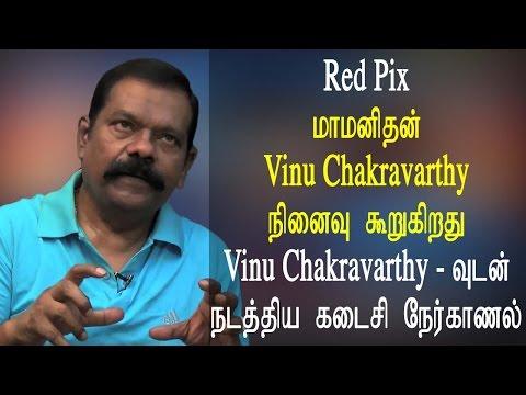 download மாமனிதன� Vinu Chakravathy நினைவ� கூற�கிறத� Red Pix - Vinu Chakravathy வ�டன� நடத�திய கடைசி நேர�காணல�