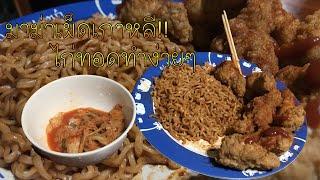 ทำกินเอง มาม่าเผ็ดเกาหลี ไก่ทอดสำเร็จรูปทำง่ายๆกับกิมจิ!! กินแข่งกับพายุฝน!!