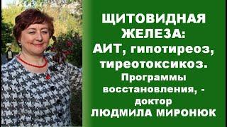 АУТОИММУННЫЙ ТИРЕОИДИТ: как восстановить щитовидную железу и выздороветь, - врач #Людмила_Миронюк