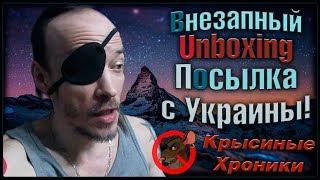 Внезапный ''UNBOXING'', или посылка с Украины! (Fancy Rats | Декоративные Крысы)