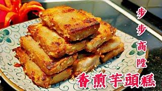 〈職人吹水〉  香煎芋頭糕  Pan-fried Taro Cake 新年快樂#職人吹水芋頭糕#職人吹水賀年餸菜#職人吹水湯水