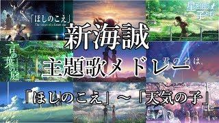 【新海誠】歴代作品主題歌・劇中歌メドレー 「ほしのこえ」~「天気の子」