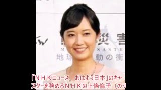 NHKニュース おはよう日本」のキャスターを務めるNHKの上條倫子(...