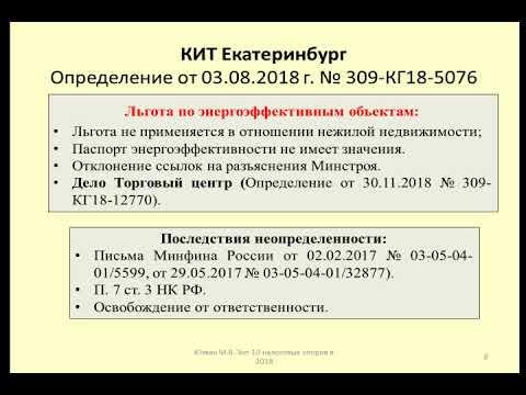 Льгота по энергоэффективным объектам Дело КИТ Екатеринбург / Energy Efficiency
