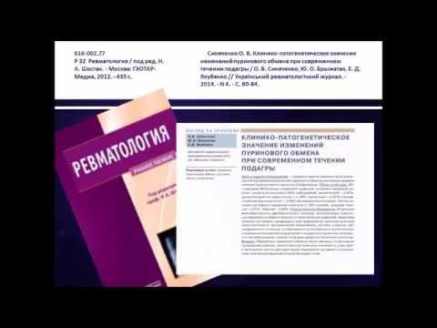 Псориаз этиология патогенез