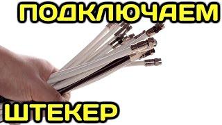 Как обжать (подключить) антенный телевизионный кабель(Для того чтобы подключить телевизионный кабель, соединить несколько проводов в один или разделить антенны..., 2015-08-28T09:21:42.000Z)