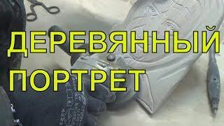 ДЕРЕВЯННЫЙ ПОРТРЕТ ФРЕЗЕРОМ..В память о Любимой бабушке.
