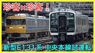 【千葉の新型】E131系R01編成が中央本線小淵沢駅まで試運転!