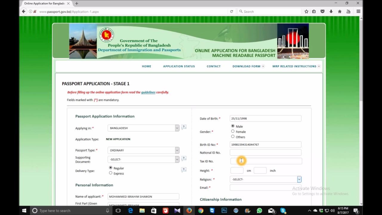 How to apply online mrp passport bangla tutorial youtube how to apply online mrp passport bangla tutorial falaconquin