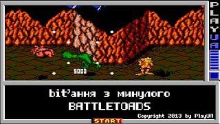 bit'ання з минулого: Battletoads(, 2014-01-15T14:31:06.000Z)