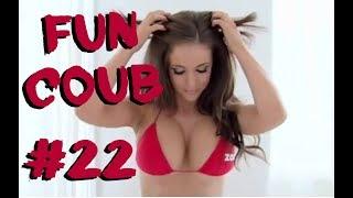 FUN COUB compilation #22 | Подборка лучших приколов №22