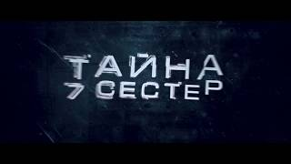 Тайна 7 сестер — Русский трейлер №2 (2017)