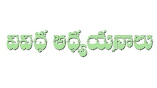 Branches of Agriculture |(BIOLOGY) in telugu