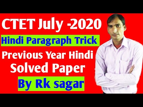 hindi paragraph trick  ctet and other tet  youtube