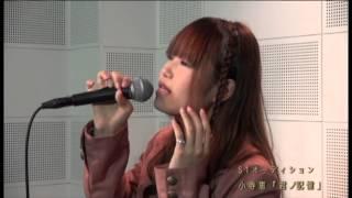 【尚美・S-1オーディション】小寺 恵「君ノ記憶」