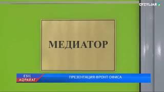 Сюжет об открытии фронт-офиса в Северо-Казахстанском областном суде