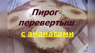 Пирог-перевертыш  с консервированными ананасами в духовке