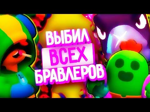 МИРОВОЙ РЕКОРД!!! ВЫБИЛ ВСЕХ БРАВЛЕРОВ БРАВЛ СТАРС | BRAWL STARS ПУТЬ ДОНАТЕРА #2 ОТКРЫТИЕ СУНДУКОВ
