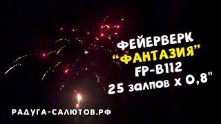 """Фейерверк """"Фантазия"""" FP B112 салют на 25 залпов, 0,8"""" калибр"""