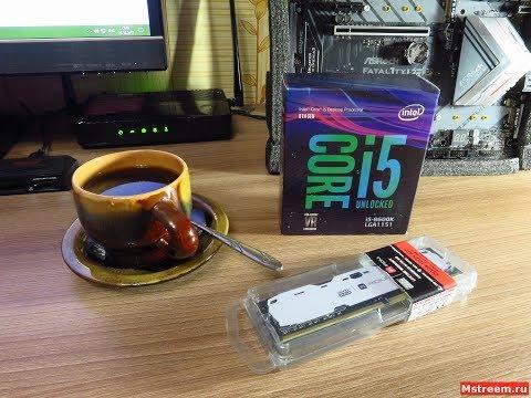 Немного Кофе и Сборка на Intel Core i5 8600K. Project Cappuccino #2
