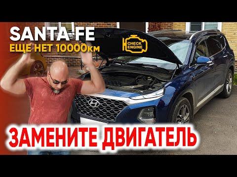 SUV Santa Fe 2019 СЛОМАЛАСЬ новая! Что делать с Hyundai???