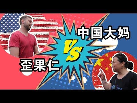 【爆笑】入乡随俗? 老外在中国呆久之后: 大妈篇 - How living in China changes you: Dama edition