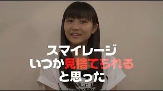 アンジュルム(旧スマイレージ)和田彩花 2004年 ハロプロエッグ加入 20...