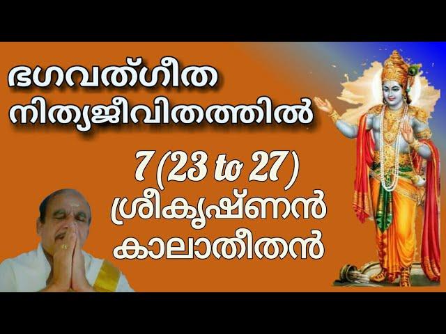 18450 = ഭഗവദ് ഗീത നിത്യജീവിതത്തിൽ 7 (23 to 27) ശ്രീകൃഷ്ണൻ കാലാതീതൻ !!! 27/09/21