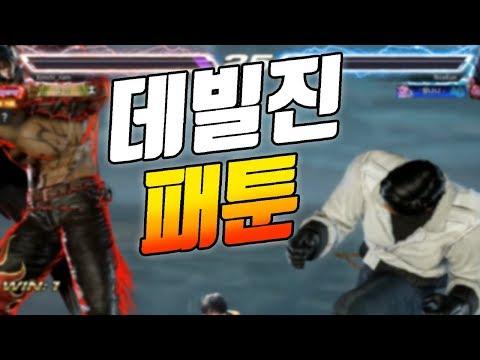 [철권7] 이건 무조건이야! 데빌진 패툰 Devil Jin Rank Match