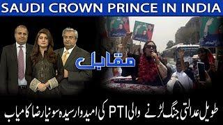 MUQABIL   20 February 2019   Saudi Crown Prince in India   Rauf Klasra   Amir Mateen   Top Story