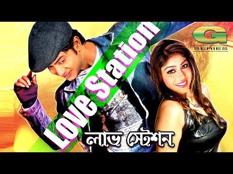 Love Station | ft Bappy & Misti || by Kishore | Bangla HD Movie Song | Love Station