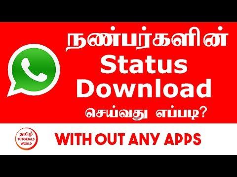 How to Download Friends Whatsapp Status Tamil Tutorials World_HD