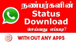 How to Download Friends Whatsapp Status Tamil Tutorials World_HD