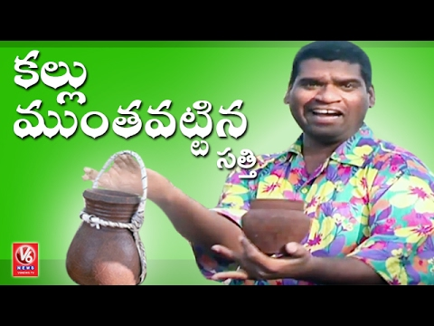 Bithiri Sathi Drinks Toddy Water | Funny Conversation With Savitri | Teenmaar News | V6 News