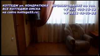 Коттедж ул. Кондратюка ОМСК | Аренда коттеджей в Омске | kottege55.ru