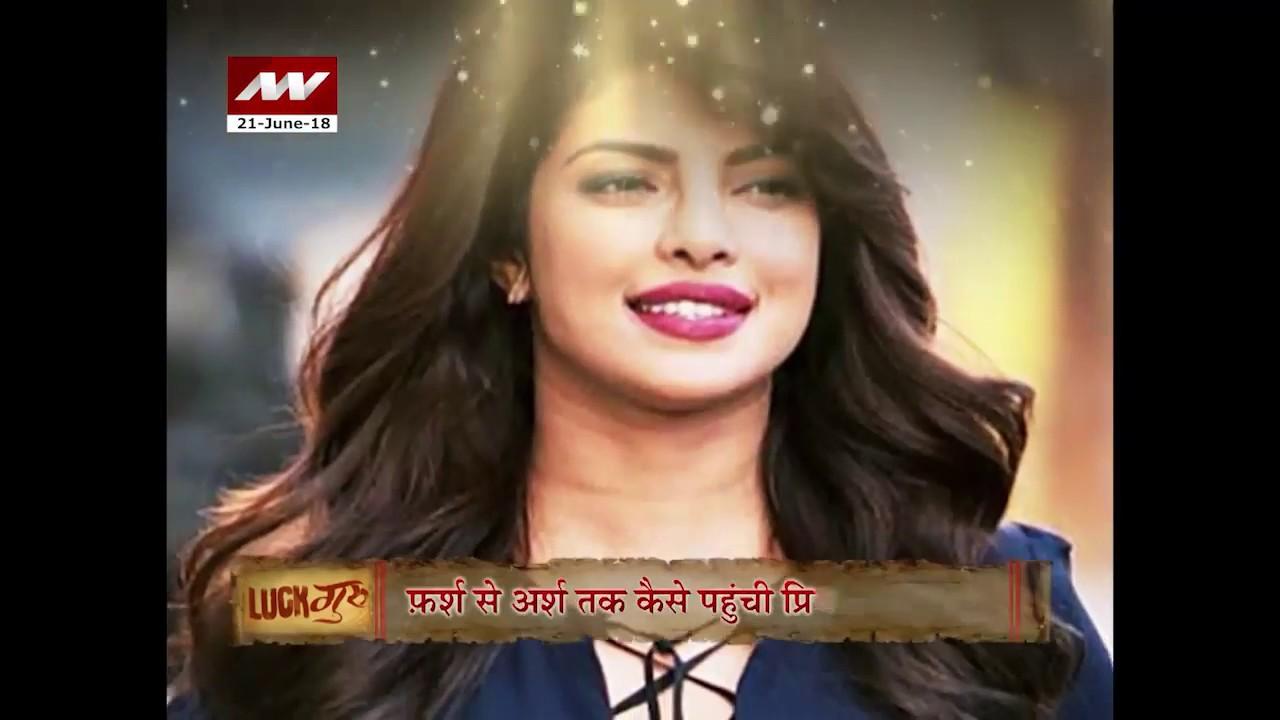 Luck Guru: Priyanka Chopra Kundli analysis and horoscope ...