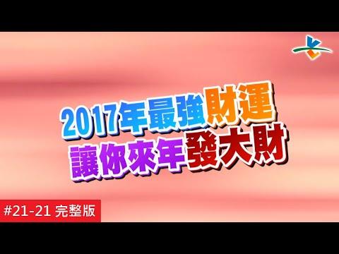 【完整版】風水!有關係 - 神桌出錯別輕忽!圈及形同陌路好淒涼! 20161231/#21-21