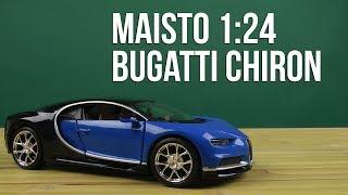 Розпакування Maisto 1:24 Bugatti Chiron 31514 met. blue