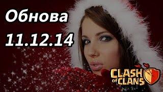 Обзор новогоднего обновления 11 декабря 2014 года GM Clash #46