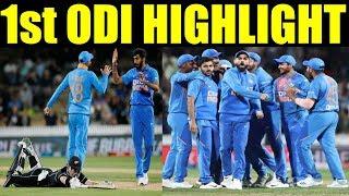India Vs New Zealand : 1st ODI Highlight   IND Vs NZ Cricket Score